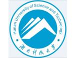 湖南科技大学 能源与安全工程学院