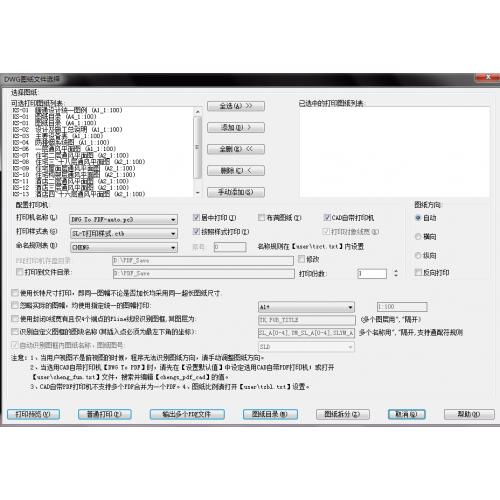 PDF批处理打印
