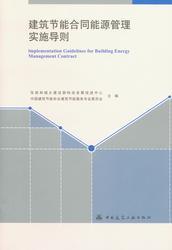 建筑节能合同能源管理实施导则