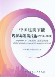 中国建筑节能现状与发展报告(2013-2014)