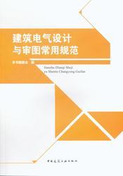 建筑电气设计与审图常用规范