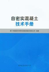 自密实混凝土技术手册
