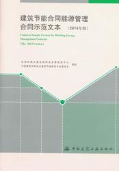 建筑节能合同能源管理合同示范文本(2014年版)