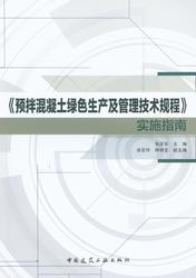 《预拌混凝土绿色生产及管理技术规程》实施指南