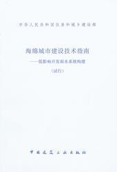 海绵城市建设技术指南-低影响开发雨水系统构建(试行)