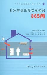 制冷空调供暖实用知识365问