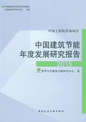 中国建筑节能年度发展研究报告2015