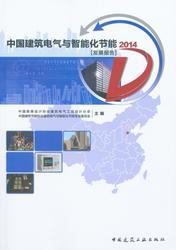 中国建筑电气与智能化节能发展报告2014