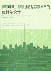 智慧建筑、智慧社区与智慧城市的创新与设计