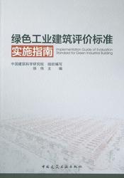 绿色工业建筑评价标准实施指南