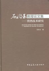 石兆玉教授论文集——供热技术研究