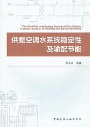 供暖空调水系统稳定性及输配节能