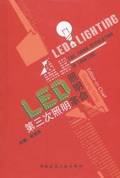 LED照明——第三次照明革命