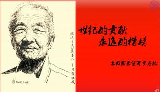 [现场版]王兆霖先生百岁寿辰