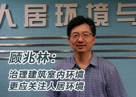 顾兆林:治理建筑室内环境更应关注人居环境