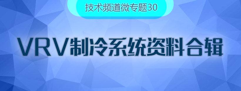 【技术频道微专题三十】VRV制冷系统资料合辑