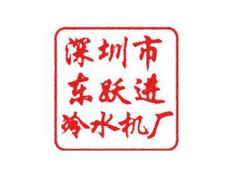 深圳东跃进冷水机厂