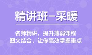 【2019年领航预复习】精讲班-供暖课程(2019年第一周复习计划)