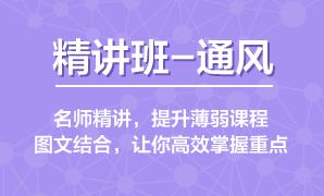 【2019年领航预复习】精讲班-通风课程(2019年第一周复习计划)