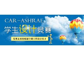 CAR-ASHRAE学生设计竞赛之2015年现场答辩及2016年宣讲和启动仪式