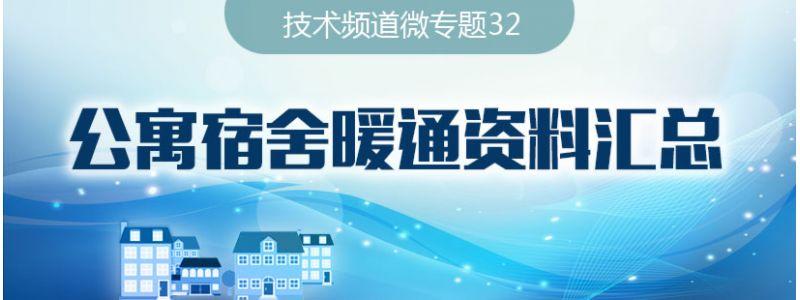 【技术频道微专题三十二】公寓宿舍暖通资料汇总