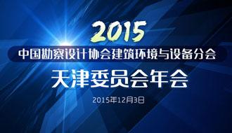 2015年中国勘察设计协会建筑环境与设备分会天津委员会年会-开幕式