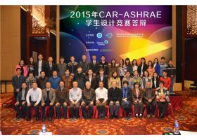 2015年CAR-ASHRAE学生设计竞赛答辩