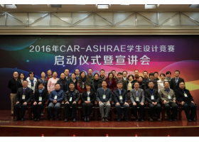 2016年CAR-ASHRAE学生设计竞赛启动仪式暨宣讲会在西安举办