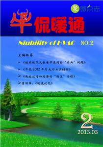 《牛侃暖通》第2期(2013.03)