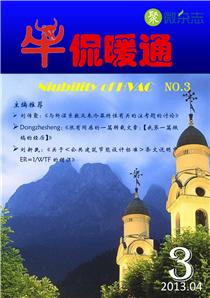 《牛侃暖通》第3期(2013.04)