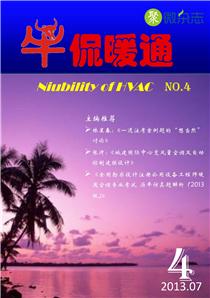 《牛侃暖通》第4期(2013.07)