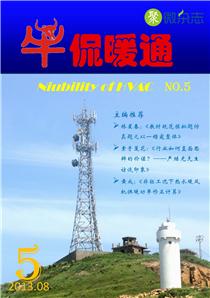 《牛侃暖通》第5期(2013.08)