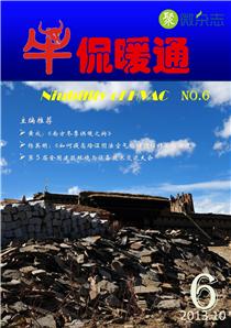 《牛侃暖通》第6期(2013.10)