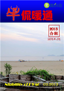 《牛侃暖通》2013年合辑(2014.01)