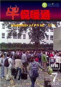 《牛侃暖通》第7期-注考特辑(2014.05)