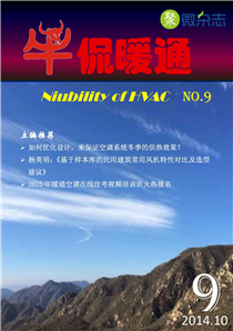 《牛侃暖通》第9期(2014.10)