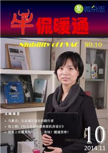 《牛侃暖通》第10期(2014.11)