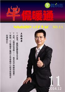 《牛侃暖通》第11期(2014.12)