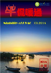 《牛侃暖通》2014年合辑(2015.01)