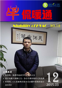 《牛侃暖通》第12期(2015.03)