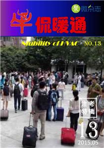 《牛侃暖通》第13期-注考特辑(2015.05)