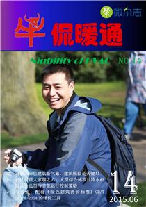 《牛侃暖通》第14期(2015.06)