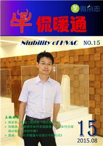 《牛侃暖通》第15期(2015.08)