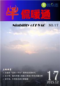 《牛侃暖通》第17期(2015.12)