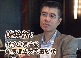 陈焕新:制冷空调产业如何适应大数据时代