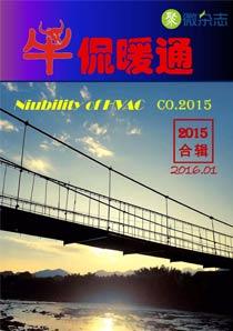 《牛侃暖通》2015年合辑(2016.01)