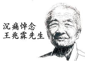 沉痛悼念王兆霖先生