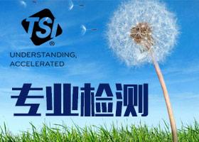 TSI产品专题