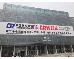 2016年中国制冷展 (348)