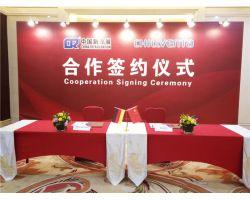 中国制冷展与德国CHILLVENTA合作签约仪式